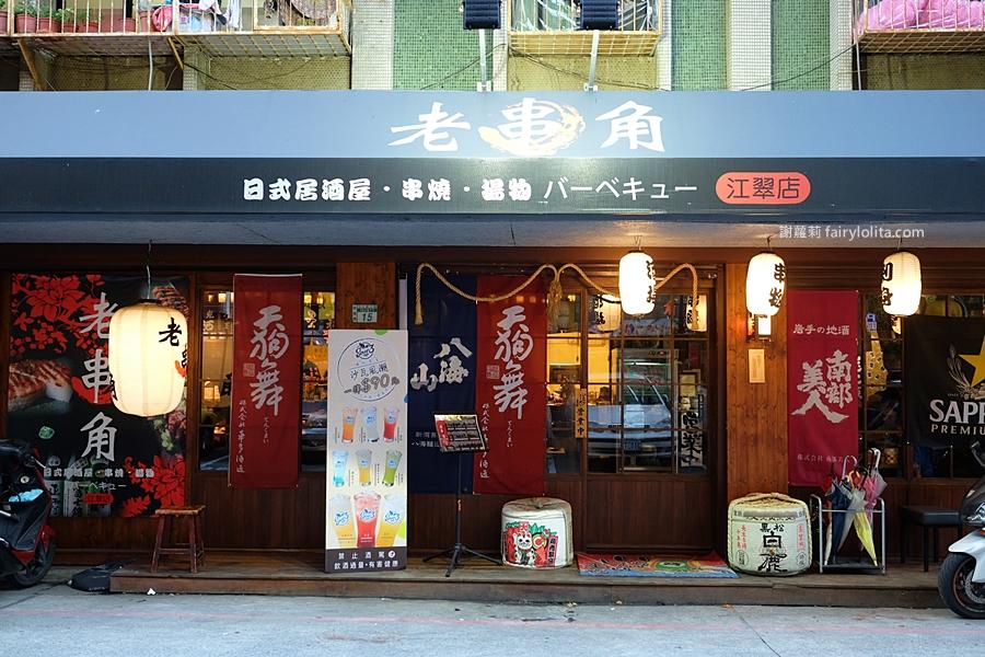 老串角居酒屋。Google分數4.9,網友譽為「在地最強日式居酒屋」,一開店人潮就爆滿! @蹦啾♥謝蘿莉 La vie heureuse