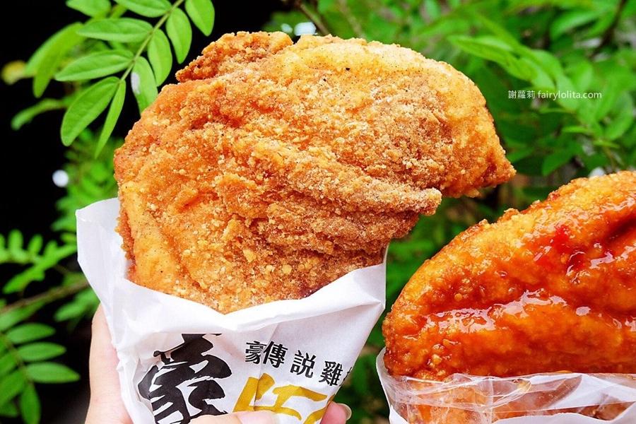 最新推播訊息:最狂南霸天必吃「秒殺雞排」開到台北,還沒打烊就賣光、老闆直接拉鐵門!