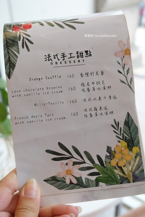 Menu | Dasiy Cafe。八德咖啡廳 八德不限時咖啡廳 八德甜點 八德下午茶 @蹦啾♥謝蘿莉 La vie heureuse