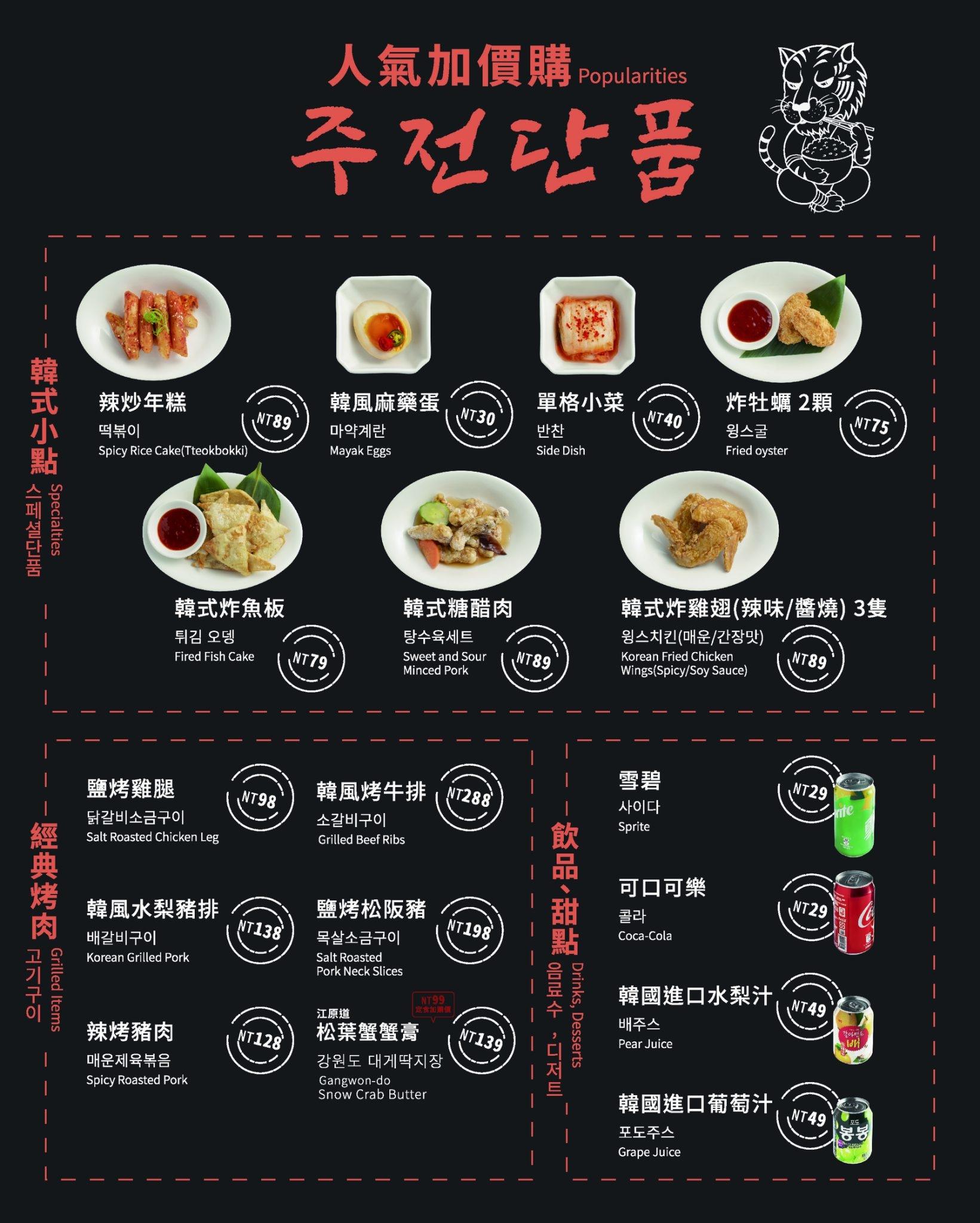 Menu | 偷飯賊2020菜單。台北好吃韓國料理 台北韓式料理 信義區美食 台北美食 雪濃湯 @蹦啾♥謝蘿莉 La vie heureuse