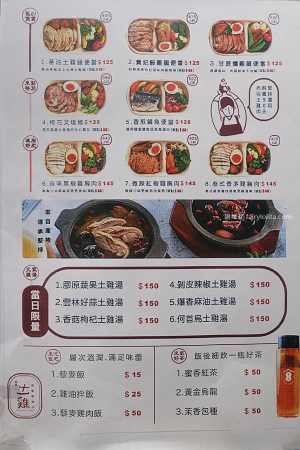 Menu | 十一雞 菜單。雙連站美食 雙連店便當 台北便當 雙連站好吃 @蹦啾♥謝蘿莉 La vie heureuse