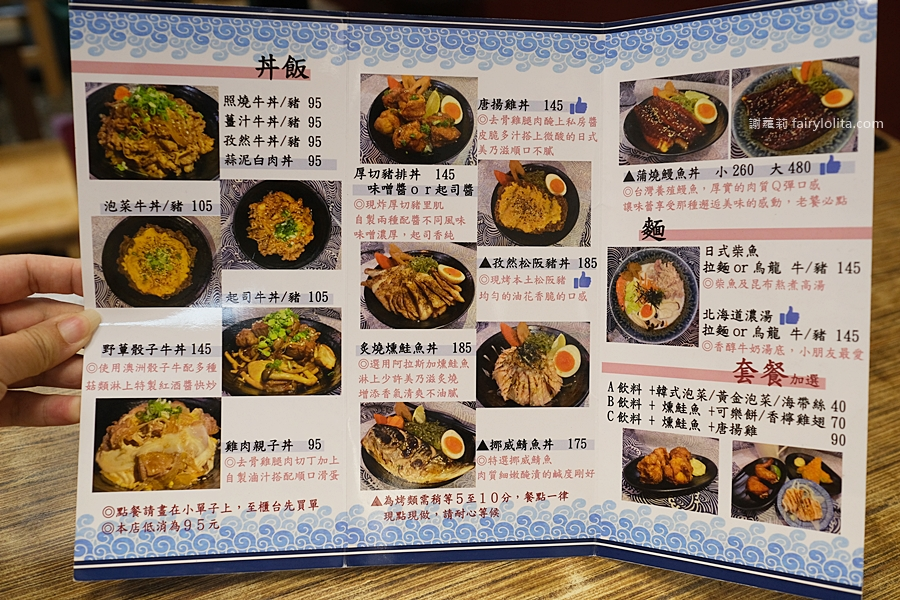 Menu | No.6丼滋丼 菜單。台北平價丼飯 大份量丼飯 萬華美食 龍山寺美食 @蹦啾♥謝蘿莉 La vie heureuse
