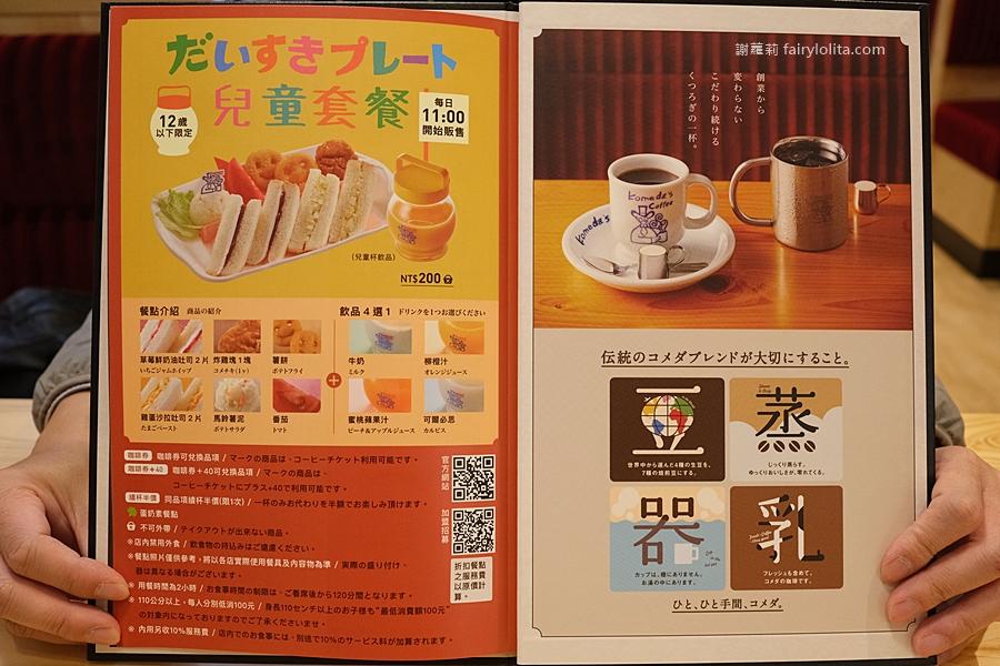 Menu   桃園 Komeda's Coffee 客美多咖啡。桃園早餐 點咖啡送吐司 藝文特區早餐 桃園咖啡廳 @蹦啾♥謝蘿莉 La vie heureuse