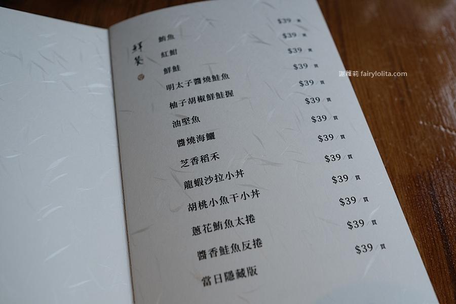Memu | 一將壽司二代目。台北東區日本料理 台北無菜單 台北日本料理推薦 @蹦啾♥謝蘿莉 La vie heureuse