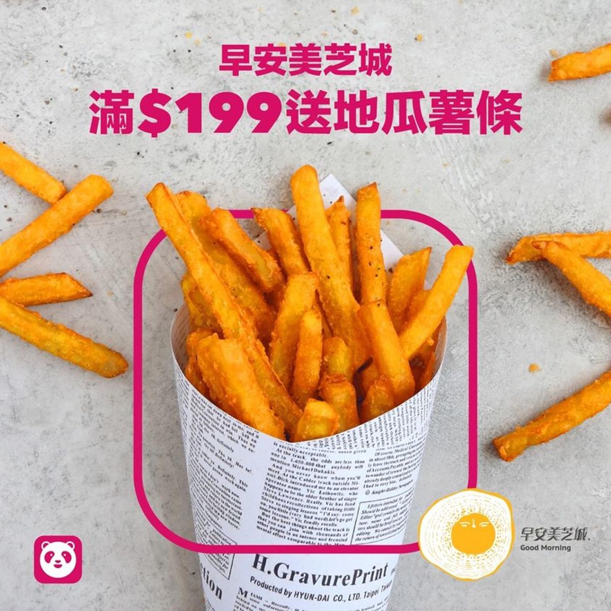 星巴克、麥當勞買一送一!Foodpanda必收「6月優惠」,多達20項好康任你用! @蹦啾♥謝蘿莉 La vie heureuse