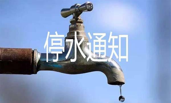 7/1 桃園市這二區即將停水,請大家做好儲水準備! @蹦啾♥謝蘿莉 La vie heureuse