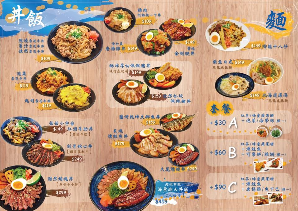 Menu   潮丼日式定食。菜單、價位、消費方式,附白飯、味噌湯無限量供應! @蹦啾♥謝蘿莉 La vie heureuse