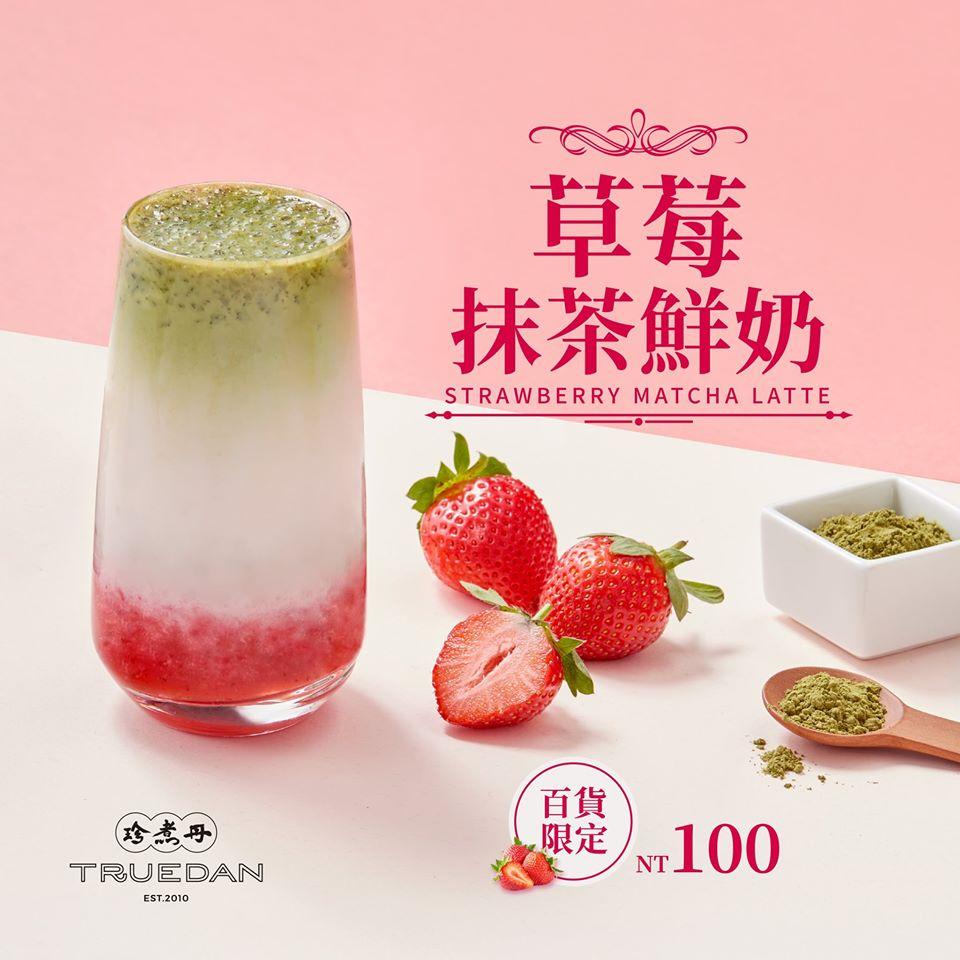 珍煮丹超狂新品「草莓抹茶鮮奶」!全台限定門市只有這2家才販售! @蹦啾♥謝蘿莉 La vie heureuse