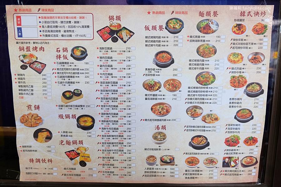 Menu | 朝鮮味韓國料理。三重平價韓式料理推薦,超過40道小菜讓你無限吃到飽! @蹦啾♥謝蘿莉 La vie heureuse