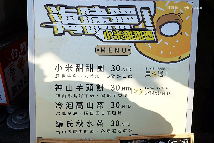 台中小吃 | 海嘯吧!小米甜甜圈。一天只賣4小時,開攤人潮就爆滿、長長人龍止不住只為搶這塊! @蹦啾♥謝蘿莉 La vie heureuse