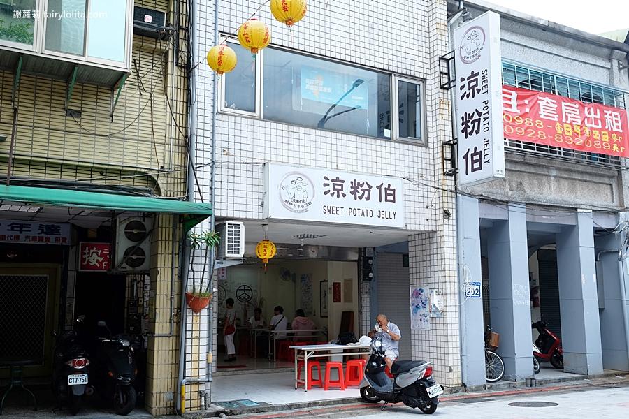 台北小吃   涼粉伯。隱藏巷弄、台灣僅存50年古早味,每日限量、還沒打烊全部完售賣光光!(龍山寺站) @蹦啾♥謝蘿莉 La vie heureuse