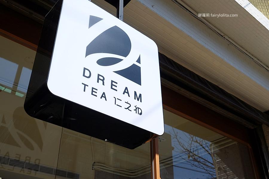 仁之初 Dream tea。新開幕早午餐、定食,只要190元就能吃,白飯、咖哩醬、麵包免費無限續! @蹦啾♥謝蘿莉 La vie heureuse