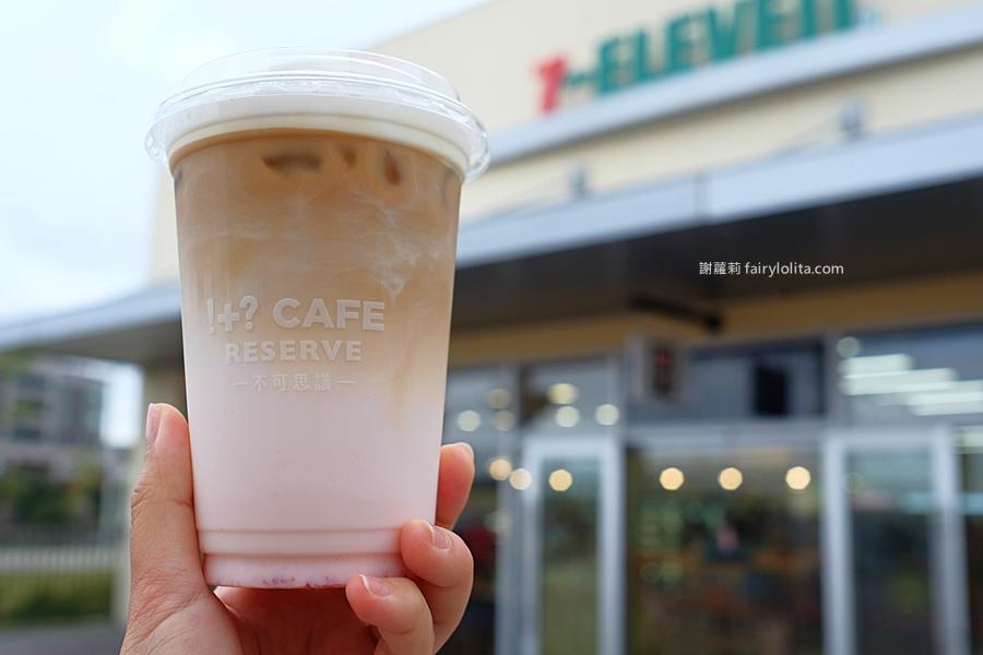 期間限定新品上市 超美漸層系「冰草莓咖啡奶霜」,全台限定只有這10間7-11有! @蹦啾♥謝蘿莉 La vie heureuse