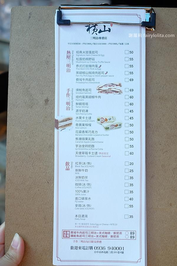 DSCF5856 - 橫山銘製三明治專賣店 | 讓草莓控都失心瘋,近期爆紅超爆餡三明治,每天限時限量3小時就完售!