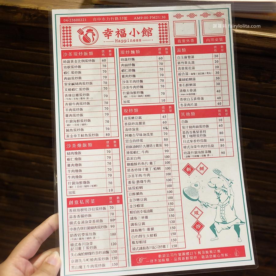 DSCF5919 - 幸福小館 | 肉肉控快筆記!史上超狂浮誇系丼飯,大器用料、肉片多到爆出來!