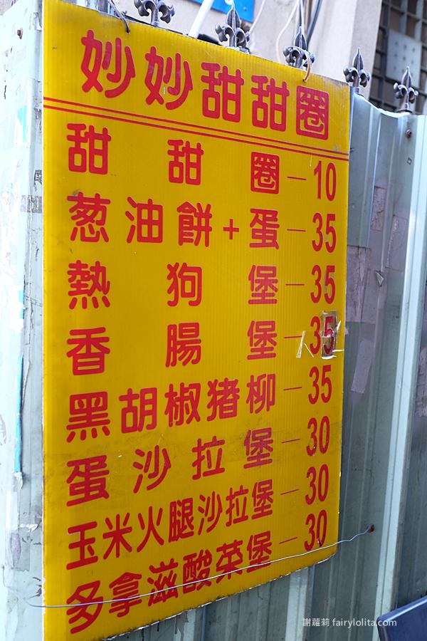 妙妙甜甜圈。10元銅板價,台中火車站下午茶推薦! @蹦啾♥謝蘿莉 La vie heureuse