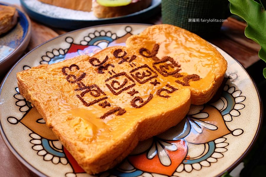 台中美食 | 人家是女生。哆啦耶夢道具?新開幕謎樣「記憶吐司」早午餐,吃了考試100分! @蹦啾♥謝蘿莉 La vie heureuse