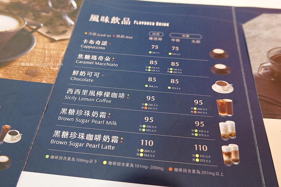 7-11新品「冰抹茶咖啡奶霜」,全台灣就只有這四家小7有,其中一間在中壢! @蹦啾♥謝蘿莉 La vie heureuse