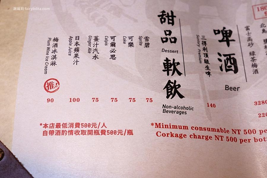 Menu | Yakingtori 酒侍串說。中山站日本居酒屋推薦,這間就連日本人也愛來! @蹦啾♥謝蘿莉 La vie heureuse