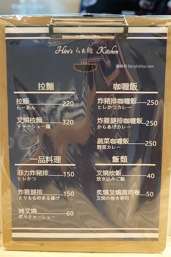 Menu | Hiro's らぁ麵 Kitchen(中壢店)。中壢好吃拉麵 中壢拉麵推薦 中原必吃美食 中原夜市美食 @蹦啾♥謝蘿莉 La vie heureuse