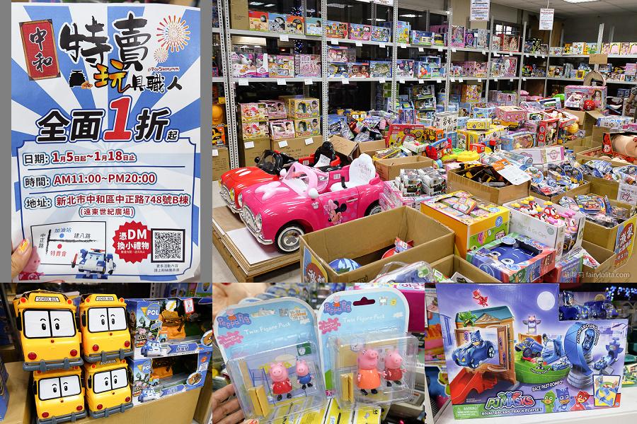 中和玩具特賣會,玩具職人,玩具職人特賣會,中和玩具職人特賣會,中和特賣會,樂高特賣會,遠東世紀廣場 特賣會,台北玩具特賣,新北玩具特賣
