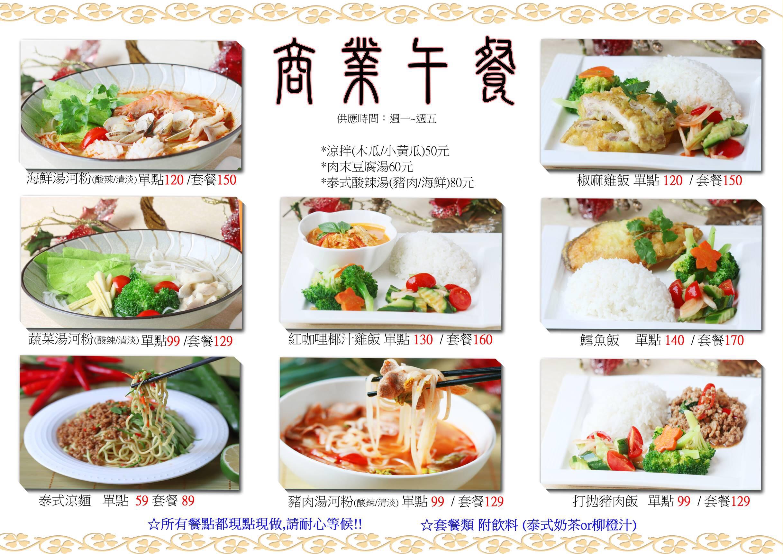 Menu   曼谷皇朝。台中平價泰式料理,超高CP值,最便宜只要59元就能吃得到! @蹦啾♥謝蘿莉 La vie heureuse