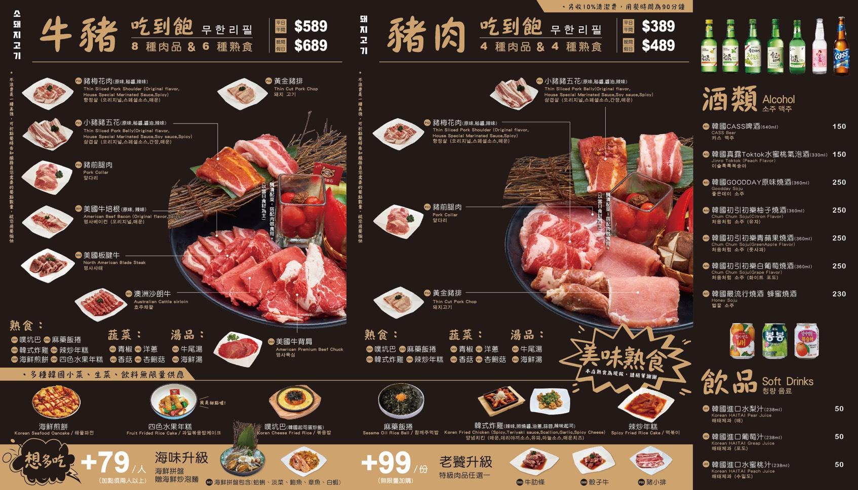 Menu | Piggy Stone 小豬樂石韓式烤肉。東湖必吃韓國烤肉吃到飽,最便宜一人只要320元! @蹦啾♥謝蘿莉 La vie heureuse