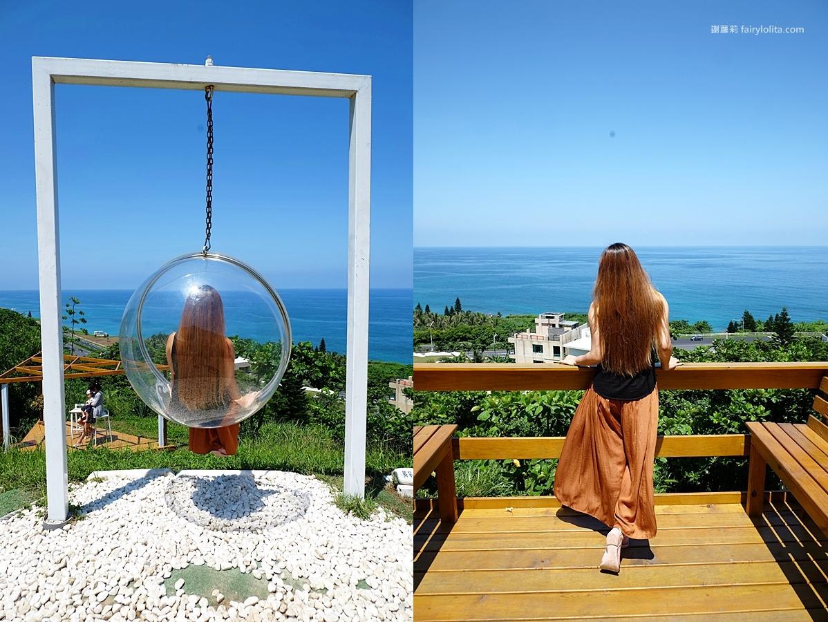 花蓮咖啡廳 | 山度空間。無敵海景遠眺太平洋,坐著透明泡泡盪鞦韆好浪漫,2019爆紅新祕境! @蹦啾♥謝蘿莉 La vie heureuse
