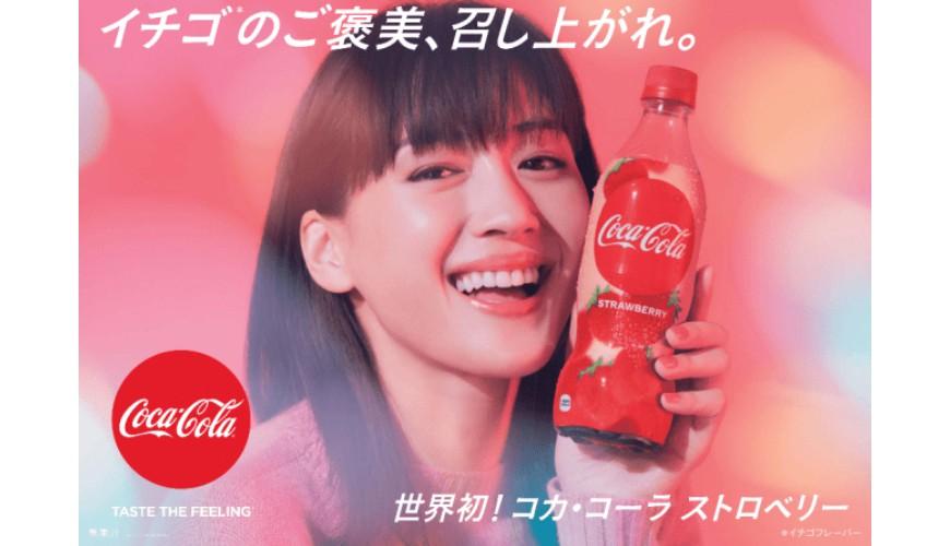 全球第一支!日本爆紅「草莓可口可樂」登台,限量24000瓶、全台灣就只有這裡買得到! @蹦啾♥謝蘿莉 La vie heureuse