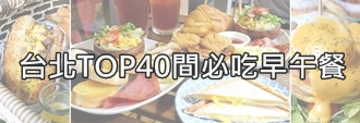 東京油組総本店 台湾。原汁原味、來自日本「沒有湯的拉麵」!開幕首日狂等2小時,就連藝人明星也瘋狂! @蹦啾♥謝蘿莉 La vie heureuse