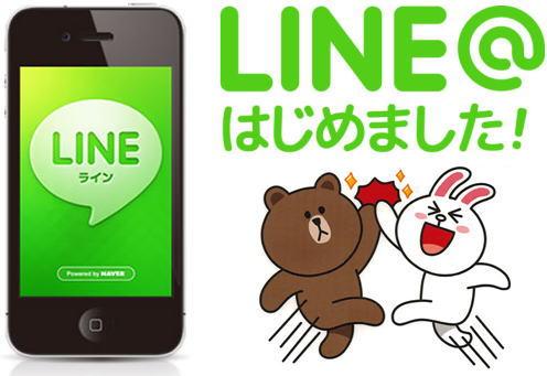 日本LINE @蹦啾♥謝蘿莉 La vie heureuse