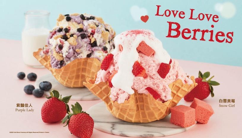 COLD STONE 期間限定版,「草莓奶蓋冰淇淋」買一送一,就是要讓你直接吃爆16天! @蹦啾♥謝蘿莉 La vie heureuse